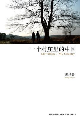 一个村庄里的中国-免费小说下载