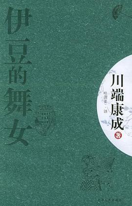 伊豆的舞女-免费小说下载