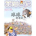 球球老老鼠-笑猫日记-免费小说下载