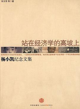 站在经济学的高坡上-免费小说下载