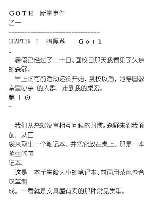 GOTH断掌事件-免费小说下载