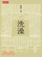 洗澡-免费小说下载