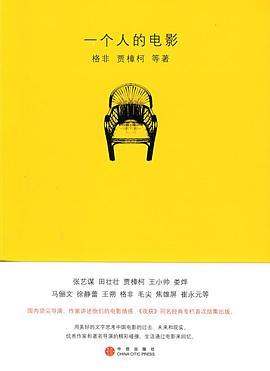 一个人的电影-免费小说下载