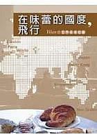 在味蕾的國度,飛行(生活列傳ec002)-免费小说下载