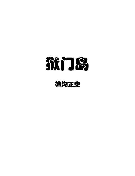 狱门岛-免费小说下载