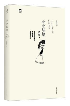小小姑娘-免费小说下载