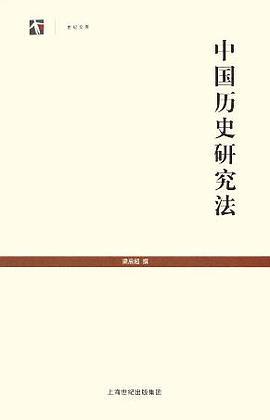 中国历史研究法-免费小说下载
