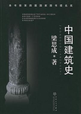 中国建筑史-免费小说下载