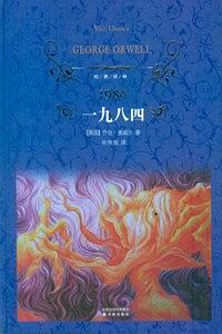 一九八四-免费小说下载