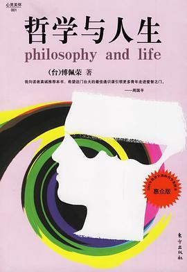 哲学与人生-免费小说下载