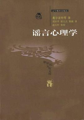 谣言心理学-免费小说下载