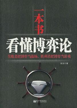 一本书看懂博弈论-免费小说下载