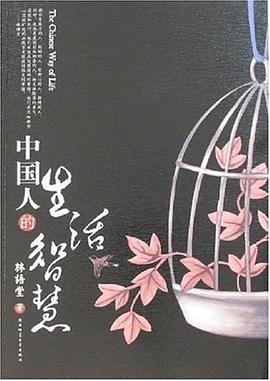 中国人的生活智慧-免费小说下载