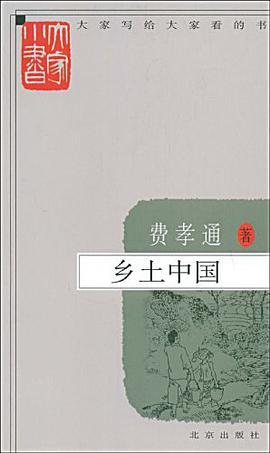 乡土中国-免费小说下载
