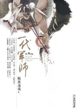 一代军师(第三部)-免费小说下载
