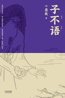 子不语-免费小说下载