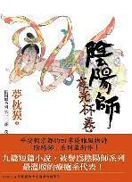 陰陽師:夜光杯卷-免费小说下载