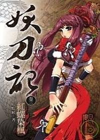妖刀記2-免费小说下载