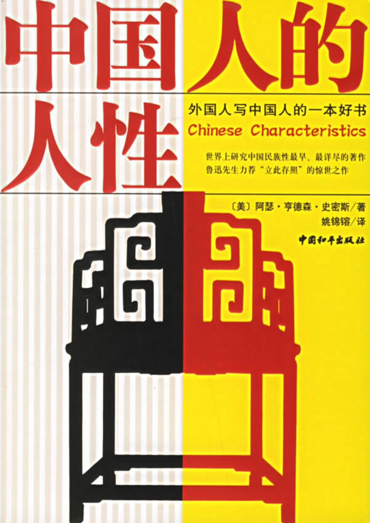 中国人的人性-免费小说下载