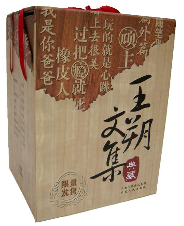 王朔文集(典藏版)-免费小说下载