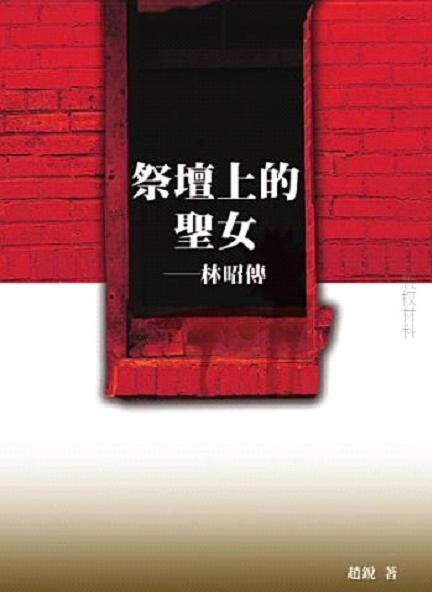 祭坛上的圣女:林昭传-免费小说下载