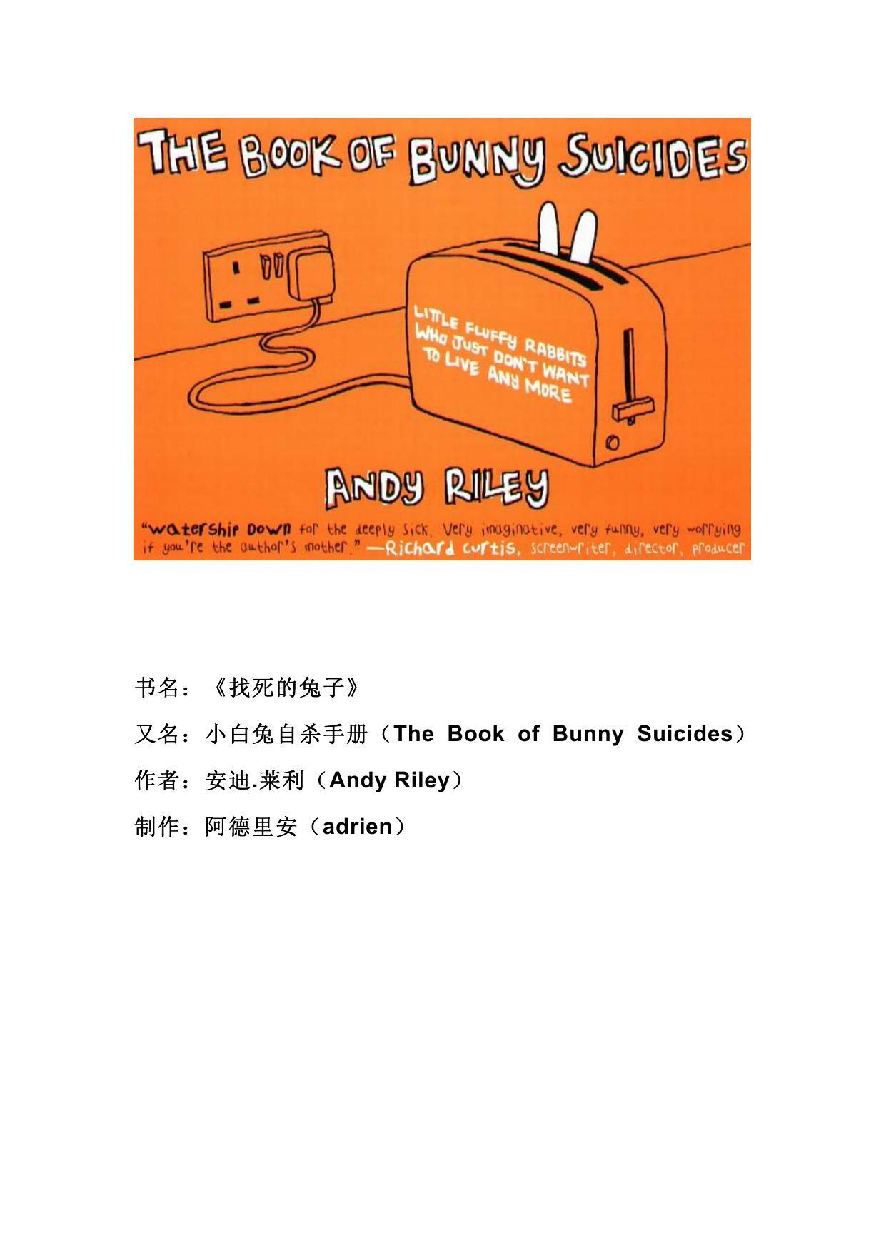 找死的兔子-免费小说下载