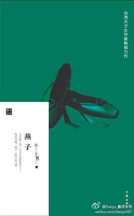 燕子-免费小说下载