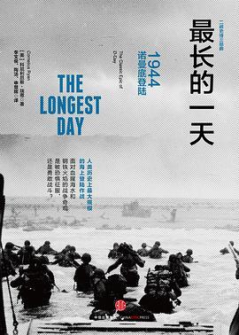 最长的一天-免费小说下载