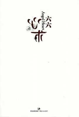心术-免费小说下载