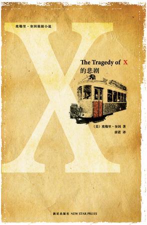 X的悲剧-免费小说下载