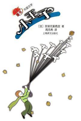 小王子-免费小说下载