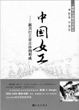 中国女工-免费小说下载