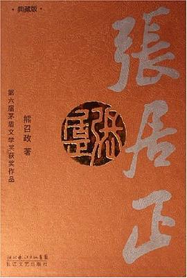 张居正-免费小说下载