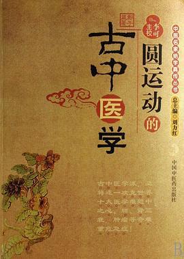 圆运动的古中医学-免费小说下载