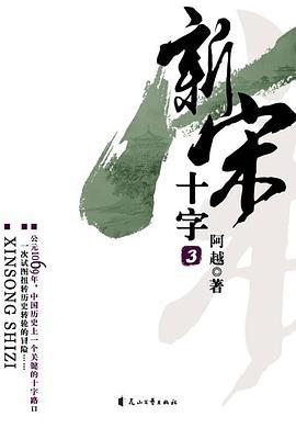 新宋·十字3-免费小说下载
