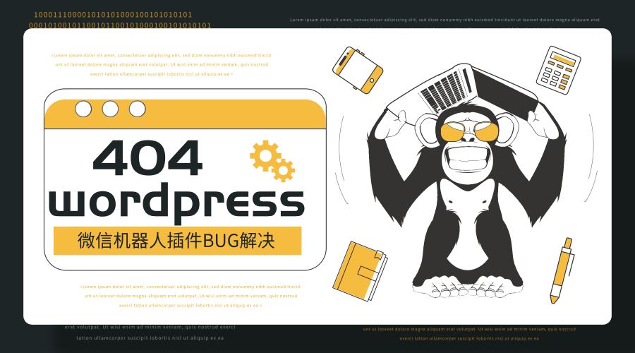 微信公共号 wordpress机器人 回复出现404 网址后 &subscene=131 解决方案
