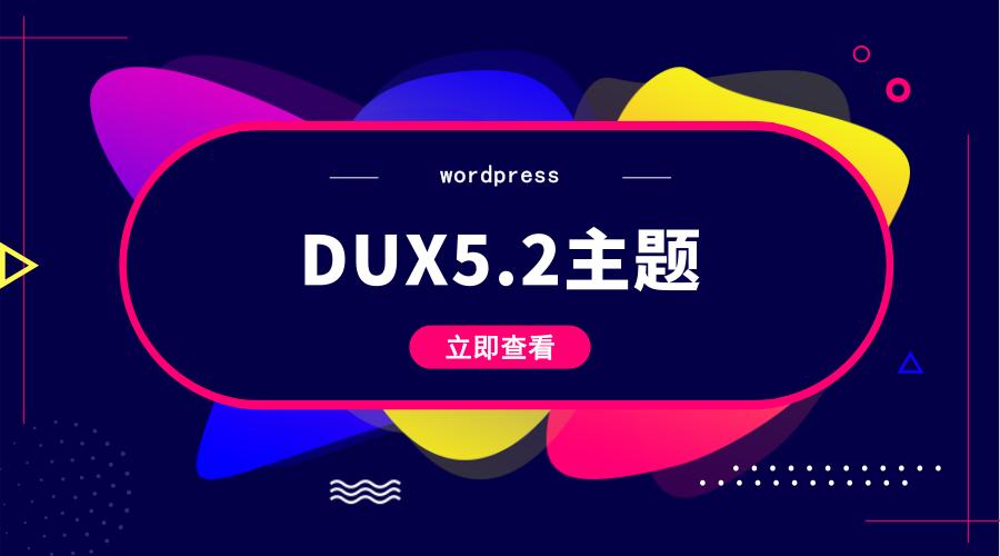 大前端dux5.2主题下载:一个简约完善的中文多功能wordpress网站模板