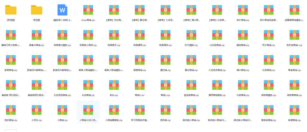 2580套微信小程序源码合集带教程