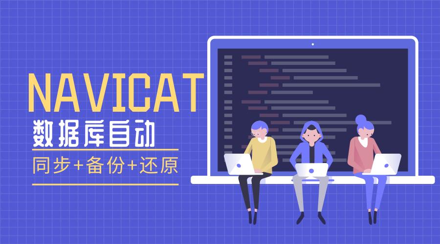 navicat破解版:数据库自动同步工具-数据库自动备份还原工具