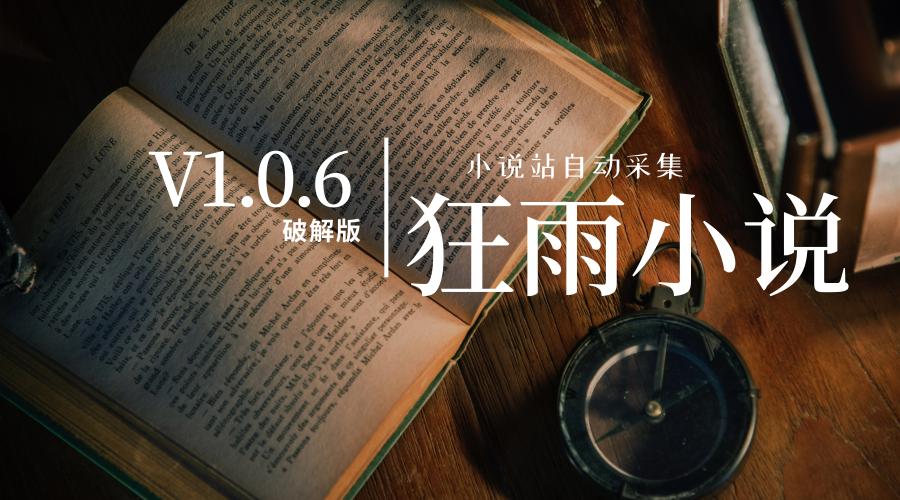 狂雨小说cms系统源码-自动采集-破解版免费下载