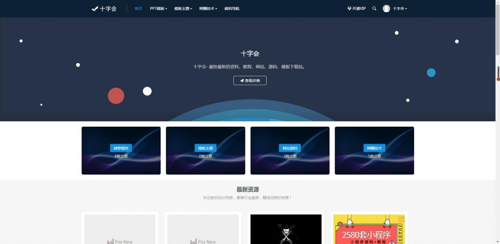 WordPress博客主题 虚拟资源付费下载类主题:日主题Rizhuti 3.3最新版下载-IT帮