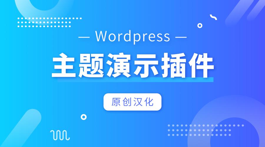 wordperss主题演示预览插件:theme show 2.0,模板主题站必备插件