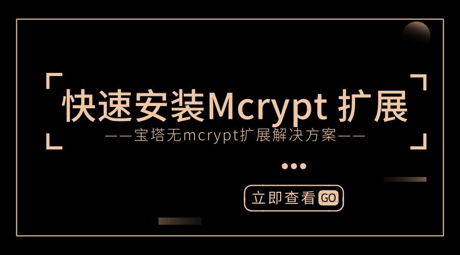 安装mcrypt插件:宝塔环境无mcrypt扩展如何安装