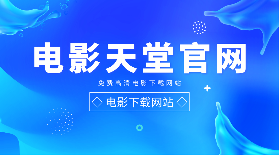 电影天堂官网-电影在线迅雷免费下载网站