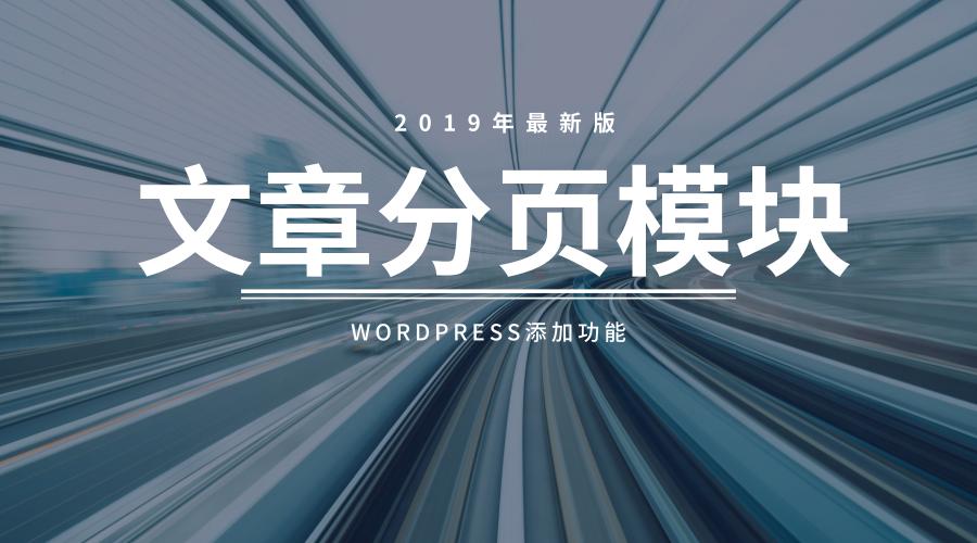 wordpress编辑器添加长文章分页、下一页按钮