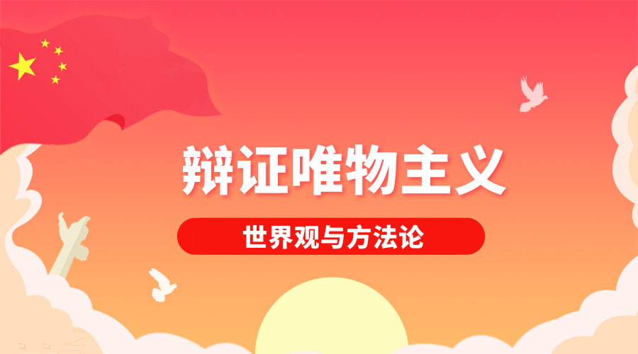 习近平讲话原文:辩证唯物主义是中国共产党人的世界观和方法论