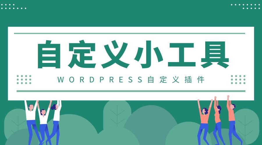 wordpress 添加自定义小工具的通用简便方法!