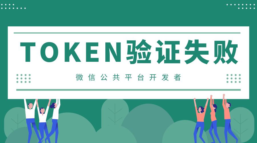 微擎2.0 微信公共平台开发者开启时提示token验证失败 解决方法