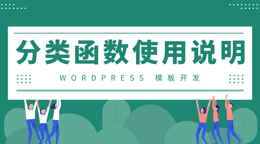 wp_list_categories wordpress分类函数使用详解