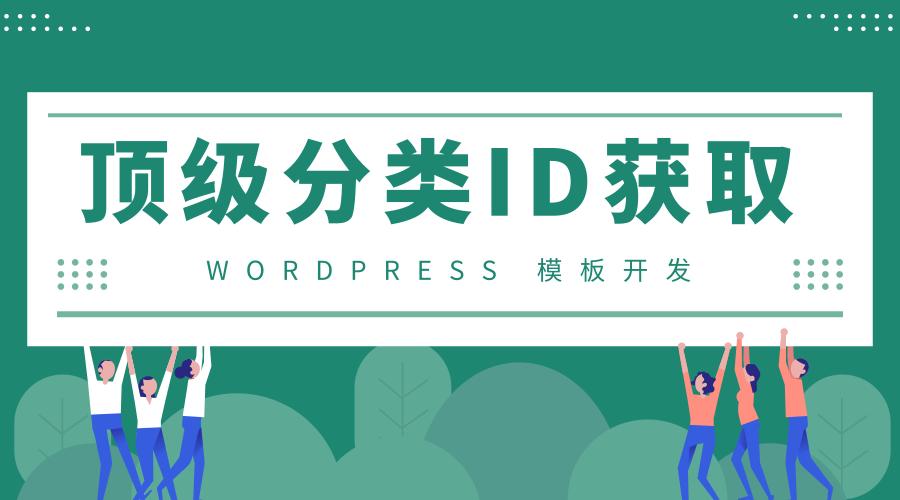 wordpress 获取当前分类顶级分类ID代码